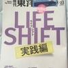 『週刊東洋経済7/22号ライフシフト実践編』100年生きる今、いろんな年代に読んでほしい。
