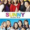 「 SUNNY 強い気持ち・強い愛 」<ネタバレ・あらすじ>余命を宣告された友達のために再結成するぞ (感想・キャスト)