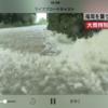 福岡県「記録的短時間大雨情報」ライブ映像。110や119にかけれない方のTwitter使用方法。