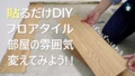 【DIY】置くだけ簡単!!フロアタイルを張ってみよう!!