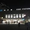 『神戸駅。』