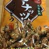 昔懐かしいお菓子!菓子蔵人『ピーナッツかりんとう』を食べてみた!
