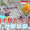 速道そらか&カモノハシ一家のマイニュース大賞2019 (2)夏の参議院選挙