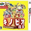 進め!キノピオ隊長 - 3DS (【Amazon.co.jp限定】オリジナルA4コットンバッグ 同梱)