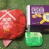 #171 マクドナルド 東京ローストビーフバーガー、チキンマックナゲット東京レモンバジルマヨソース