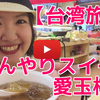 台湾女子旅行記①:台北地下鉄MRT松山駅で注意すべきこと!&ひんやりスイーツ愛玉の味と食感とは?