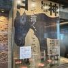 2020年6月4日(木)/東京ステーションギャラリー/江戸東京博物館/たばこと塩の博物館/他