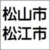 県庁所在地一覧(2)漢字版