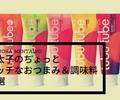 福岡の明太子に関連したちょっとニッチな人気おつまみ&調味料10選