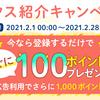 【2021/2/28まで!】ハピタス新規登録だけで100円分+条件達成で1,000円分のポイントプレゼント!