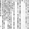 陸軍省調査班 満洲問題に関する情報 「満鉄付属地外出動部隊引揚げの不可能なる所以に就て」より (三)便衣隊の横行 1931.11.19