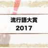 【予想】2017年「新語・流行語大賞」ノミネート候補一覧