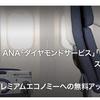 ANA プレエコ B787-9 成田✈️デュッセルドルフ搭乗記