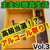 【Switch】主夫の懸賞生活(vol.3)