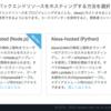 すでに作成しているAlexa-hostedスキルをローカルにcloneする