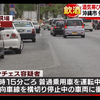 トリイステーション所属の陸軍兵士、アルコール基準値4倍で沖縄市を走行し、停止中の車両に衝突、現行犯逮捕