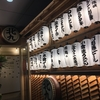 西新宿に北九州市応援ショップ公式認定店・北九州酒場が、9月12日にオープン。開店記念で1杯目が93円のお酒も!