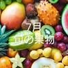 7月の旬の果物