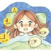 睡眠負債は病気や肥満のもと、睡眠と真剣に向き合いましょう!