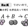 【反応速度論】化学反応って何だ。【動力学①】