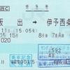 いしづち15号 特急券【YWC割】