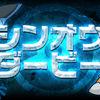 インターネット大会「シンオウダービー」開催!