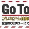 東京でのGo To Eatプレミアム食事券販売開始について Go To Eat使って家族でスシロー行こう!(11/26更新)