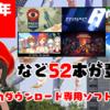 総勢52本!2020年5月のNintendo Switchダウンロード専用ソフトを振り返る!