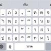 タイ語を学ぶ เรียนภาษาไทย