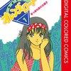 『きまぐれオレンジ☆ロード』 全18巻