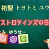 メジャーデビューの日っ!! 豊臣祐聖(トヨトミ ユウセー)の ほぼ毎日ラジオっ!? 交通広告の日っ!! 5月2日っ!! 時読遊聖 スタートの日っ!!