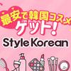 韓国コスメを激安で入手!通販サイトSTYLE KOREANを使って商品を購入してみました~