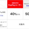 1-119. 「PayPay 残高」の支払いで「最大50%」の還元キャンペーンがスタート‼️