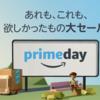【まもなく終了!】年に一度だけ!Amazon最大のセールで、さらにお得に買い物するたった2つの方法!〈Prime Day (プライムデー)〉