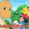 新アニポケ第21話 予想 タマゴから孵るポケモンは…?&これからの物語
