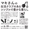 東京在住の方限定『マキさんの生活クラブのあるシンプルで豊かな暮らし』講座