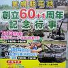 報告:美幌駐屯地 創立60+1周年 記念行事