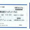 2016年8月13日 東北楽天vs横浜DeNA (大和) の感想