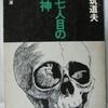 都筑道夫「十七人目の死神」(角川文庫)