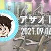 トレログ 2021.09.06-09.12