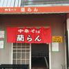 中華そば 蘭らん(下松市)