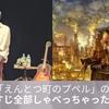 映画「えんとつ町のプペル」あらすじ全部聞いちゃった(西野亮廣講演会)