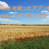 Laravel を使ったアプリを Heroku へデプロイする Tips