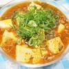 花山椒麻婆豆腐