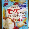 シリアル好きな人に特にオススメ!『おいしくモグモグ食べるチョコ クリームチーズクランベリー』