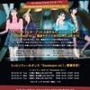 私をファンクに染めてって。2/1 フィロソフィーのダンス 〝Singularity 3〟with ONIGAWRA @ 渋谷WWW