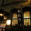 【オススメ5店】青梅・昭島・小作・青梅線沿線(東京)にあるそばが人気のお店