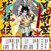 初音ミクと中村獅童さんが共演する「九月南座超歌舞伎」が2年ぶりに京都南座で始まる