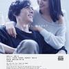 【映画】嘘を愛する女 〜愛とはその人を知り、全てを受け入れること〜