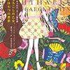 最近読んだ本〜『とうもろこしの乙女、あるいは七つの悪夢』『破壊された男』
